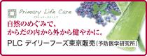 PLC 日本予防医学センター研究所へ